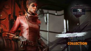 Dishonored: Death of the Outsider (PS4), Бесчестие: Death of the Outsider (ПС4),