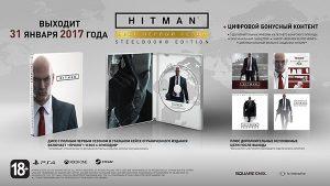 Hitman. Collector's Edition