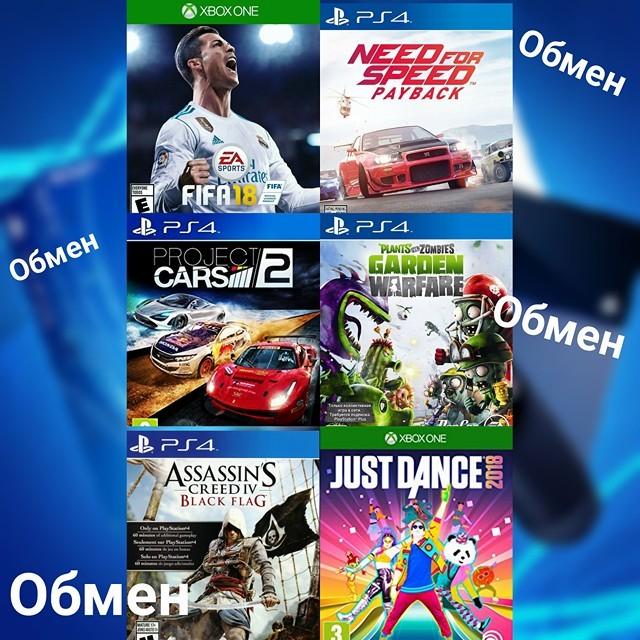 Обмен дисков Xbox One