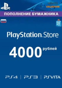 PLAYSTATION NETWORK 4000 РУБЛЕЙ