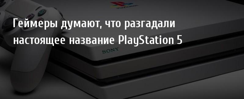 Новое название PlayStation — Erebus