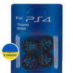 Стики синие, универсальные. Комплект 4 шт. (PS4)