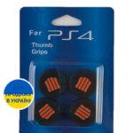Стики универсальные оранжевые. Комплект 4 шт. (PS4)