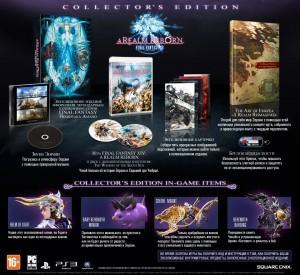 Final-Fantasy-XIV-Collectors-Edition_hcsiztlcvrto