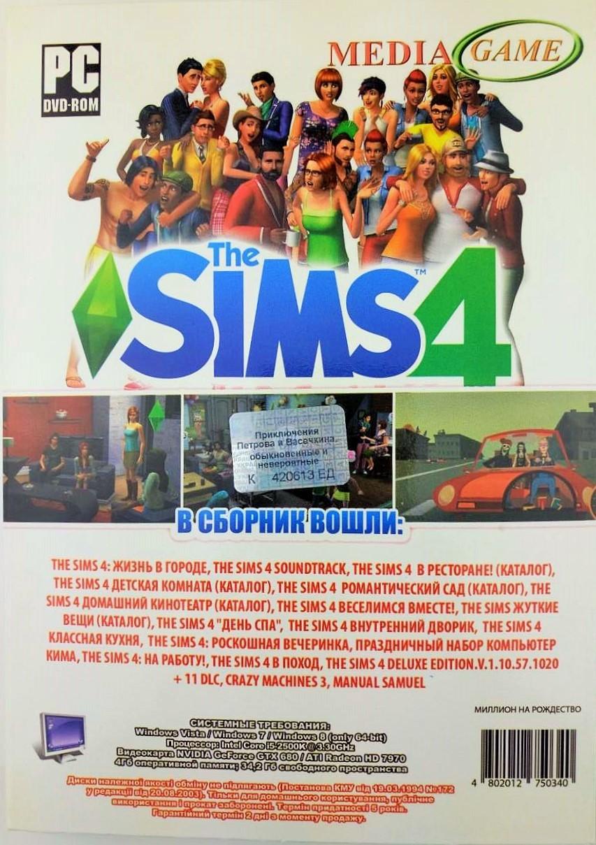 Sims 4 20в1 (PC)