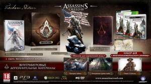 Assassins Creed III Freedom Edition (русская версия)