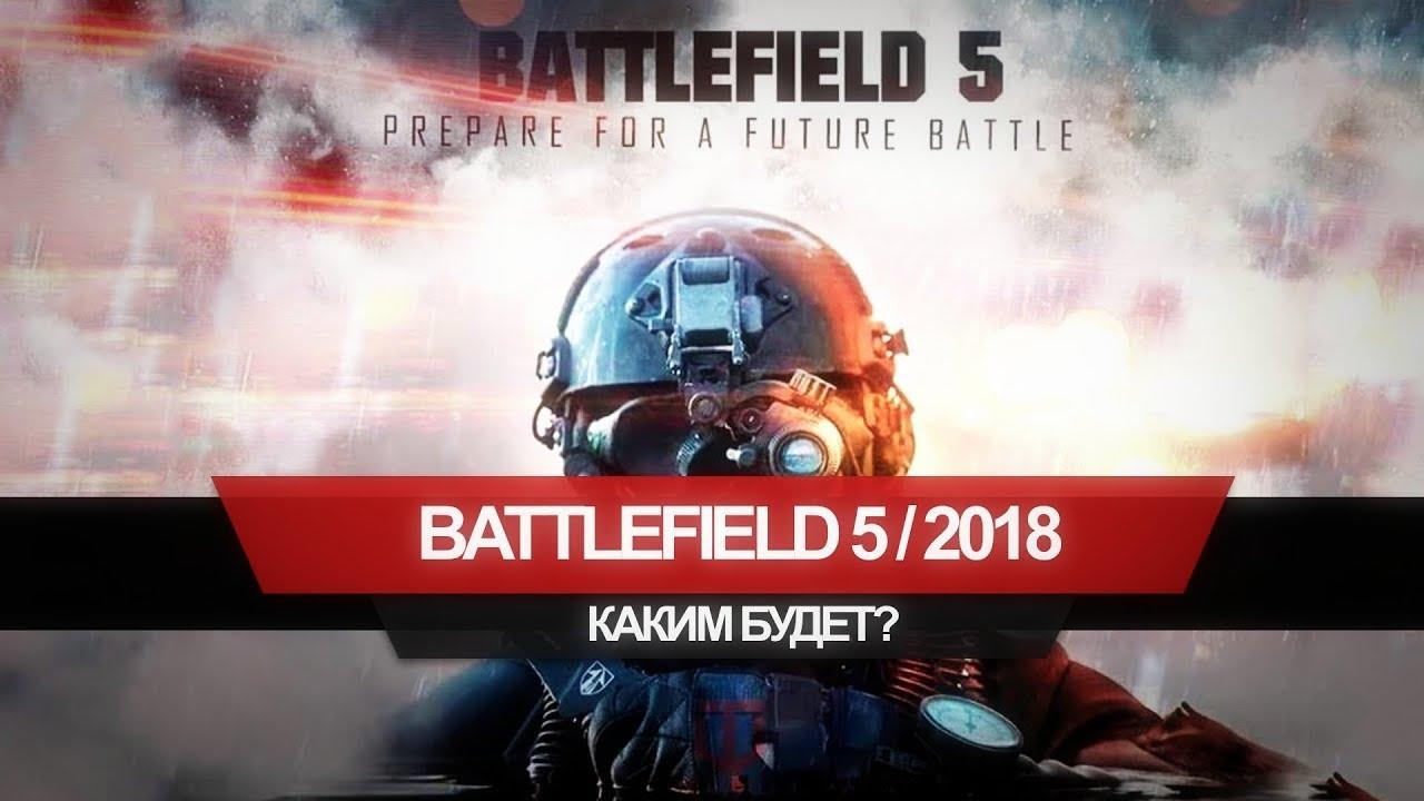Battlefield 5: следующее тестирование