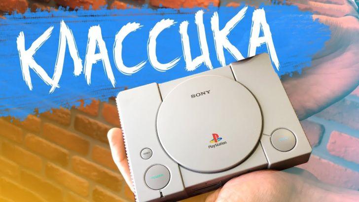 PlayStation Classic: не самые радужные отзывы о консоли в западной прессе