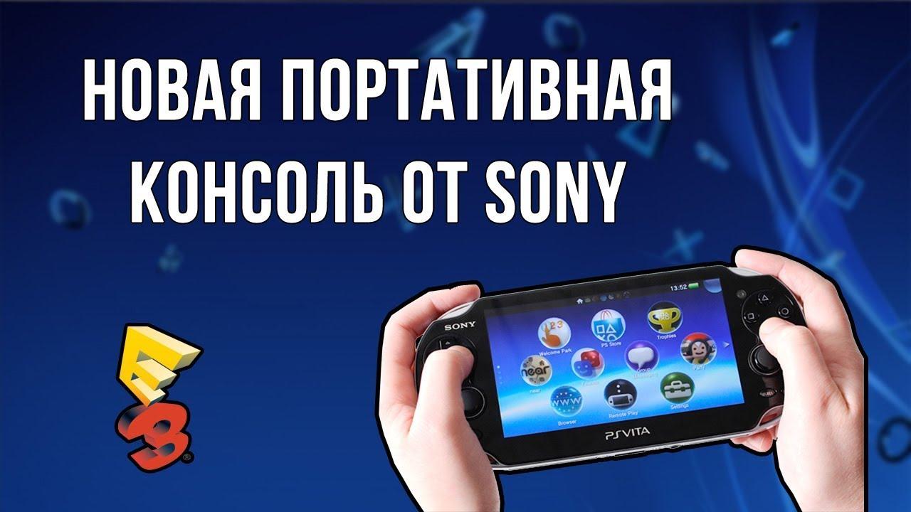 Портативные консоли Sony в будущем