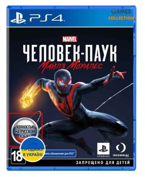 Spider-Man: Miles Morales (PS4)-thumb