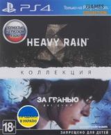Heavy Rain и За гранью: Две души. Коллекция (PS4)-thumb