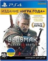 Ведьмак 3: Дикая Охота – Игра года (PS4)-thumb