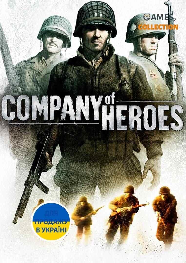 COMPANY OF HEROES (РС) КЛЮЧ-thumb