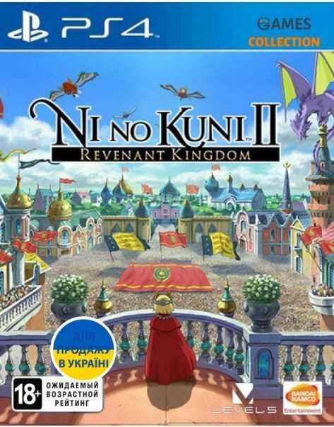 Ni no Kuni II. Возрождение Короля (PS4)-thumb