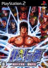 Hokuto No Ken / Fist of The North Star (PS2)-thumb