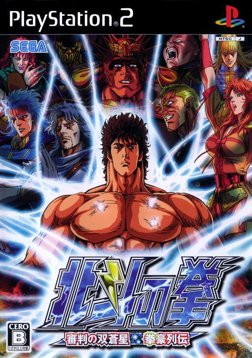 Hokuto No Ken / Fist of The North Star (PS2)-thumb