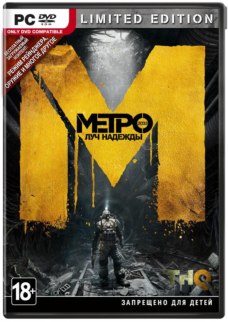 Метро 2033: Луч надежды. Специальное издание-thumb