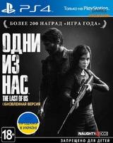 Одни из Нас: Обновленная версия (PS4) Б/У-thumb