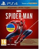 Marvel: Человек-паук. Издание «Игра года» (Blu-Ray диск) (PS4)-thumb