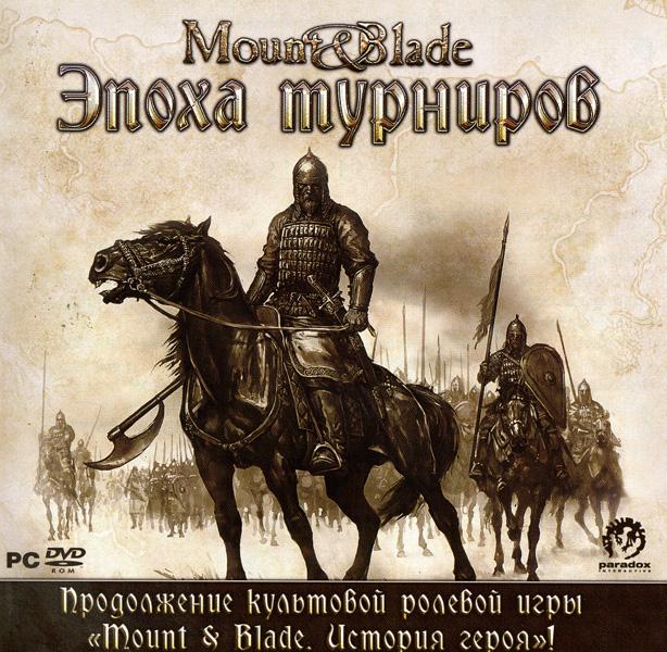MOUNT & BLADE WARBAND КЛЮЧ (РС)-thumb