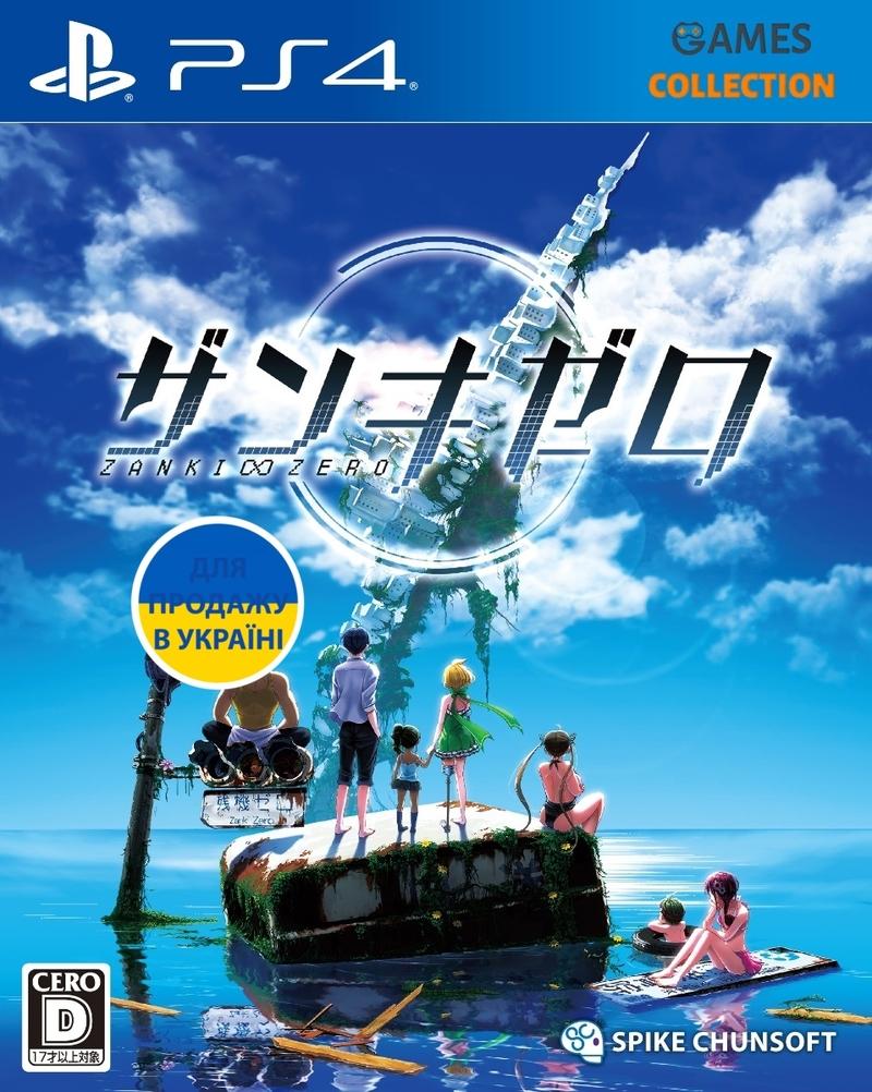 Zanki Zero – Last Beginning (PS4)-thumb