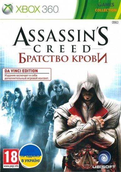 Assassin's Creed: Братство Крови (Xbox 360)-thumb