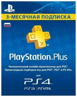 Playstation Plus : Подписка 3 месяца-thumb