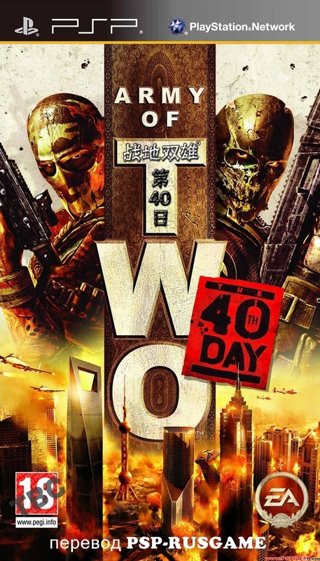 Army of TWO The 40th Day-thumb
