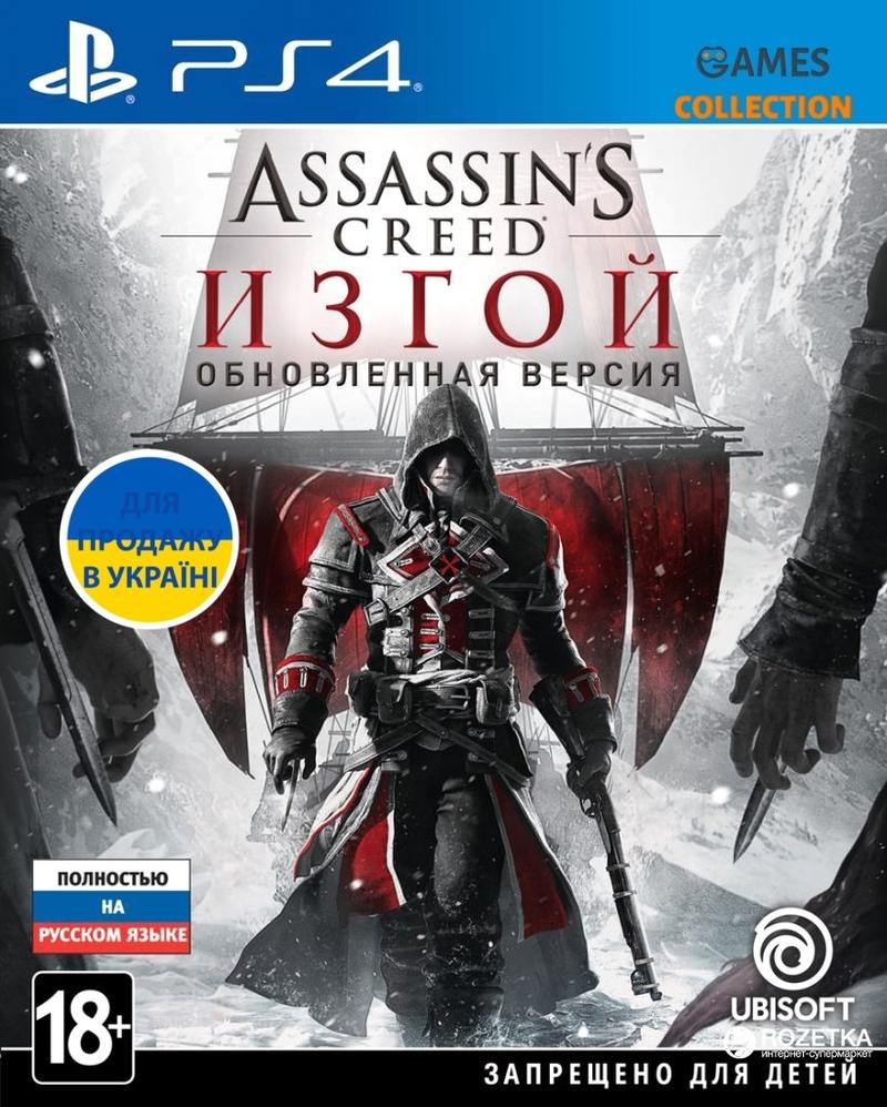 Assassin's Creed Изгой: Обновленная версия (PS4)-thumb