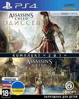 Assassin's Creed Одиссея + Assassin's Creed Истоки RUS (PS4)-thumb