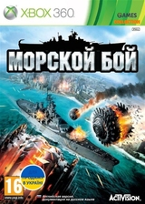 Battleship (XBOX360)-thumb