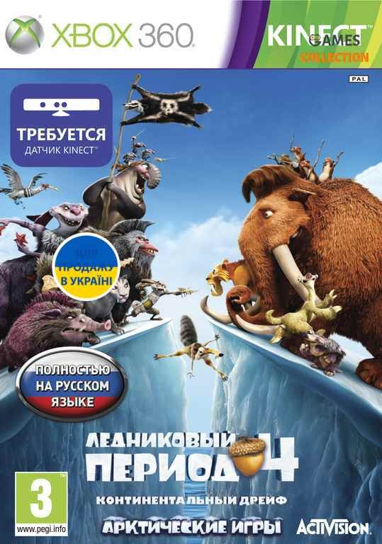 Ice Age: Continental Drift – Arctic Games (XBOX360) Kinect-thumb