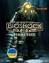 BIOSHOCK REMASTERED (РС) КЛЮЧ-thumb