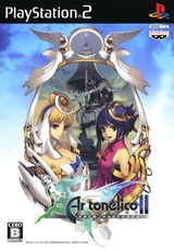 Ar Tonelico II — Project Metafalica (PS2)-thumb
