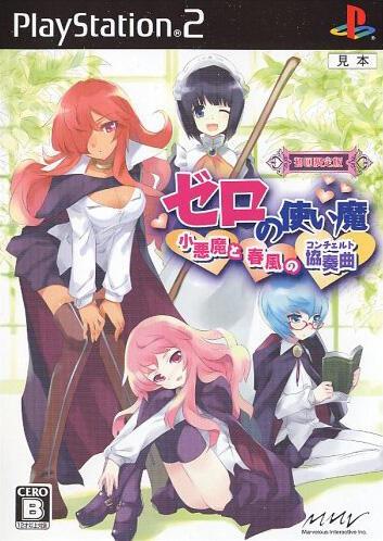 Zero no Tsukaima 1. Shou-akuma to Harukaze no Concerto (PS2)-thumb
