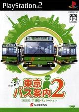 Tokyo Bus Guide 2 | Tokyo Bus Annai 2 (PS2)-thumb