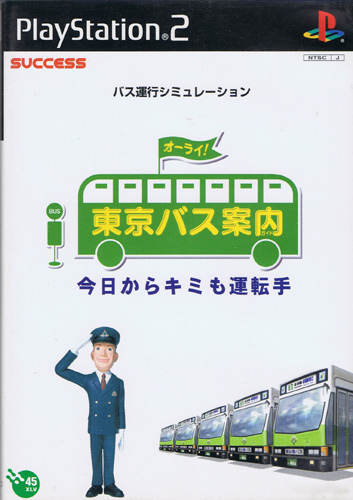 Tokyo Bus Annai (PS2)-thumb