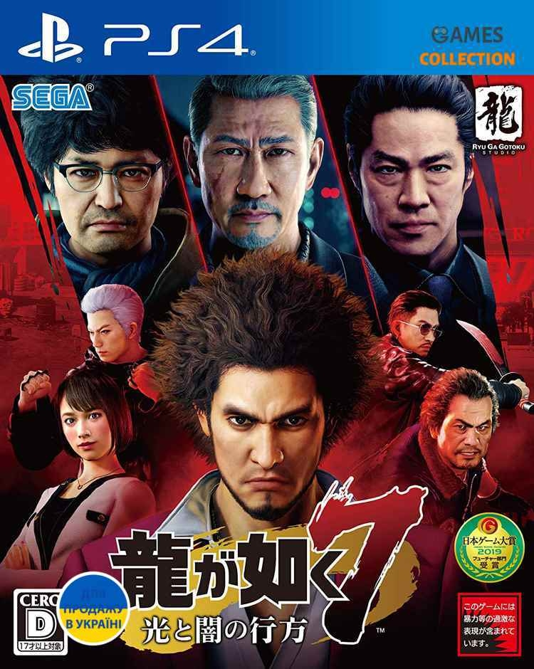 Yakuza: Like a Dragon (PS4)-thumb