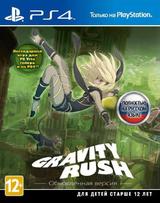 Gravity Rush. Обновленная версия (PS4)-thumb