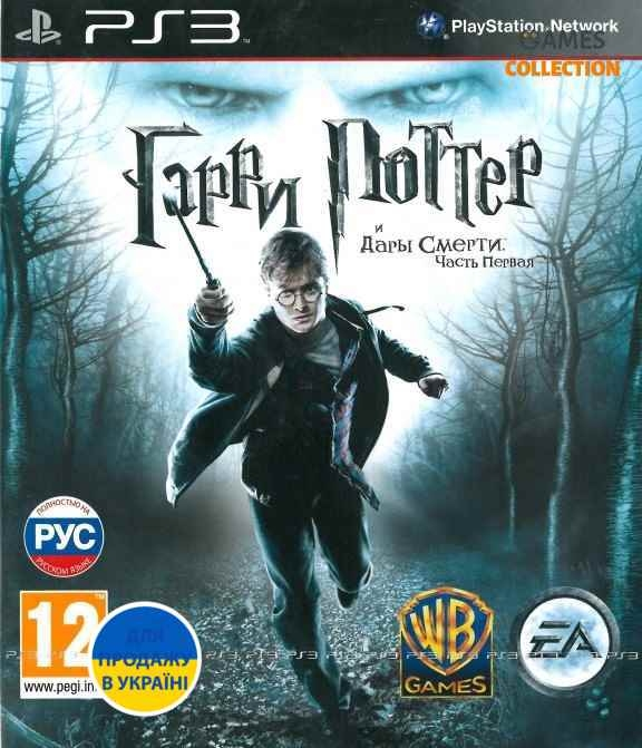 Harry Potter and the Deathly Hallows: Part 1 (PS3)-thumb
