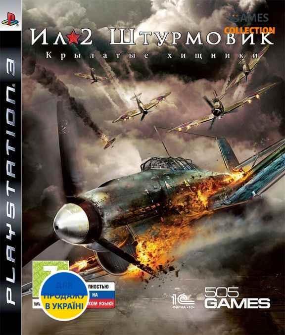 Ил-2 Штурмовик: Крылатые хищники (PS3)-thumb