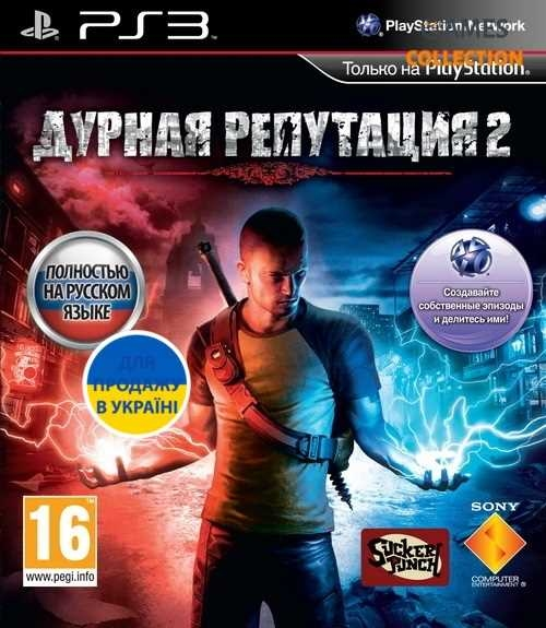 INFAMOUS 2 / Дурная репутация (PS3)-thumb