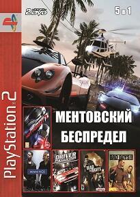 Сборник игр 5в1: Ментовский Беспредел-thumb