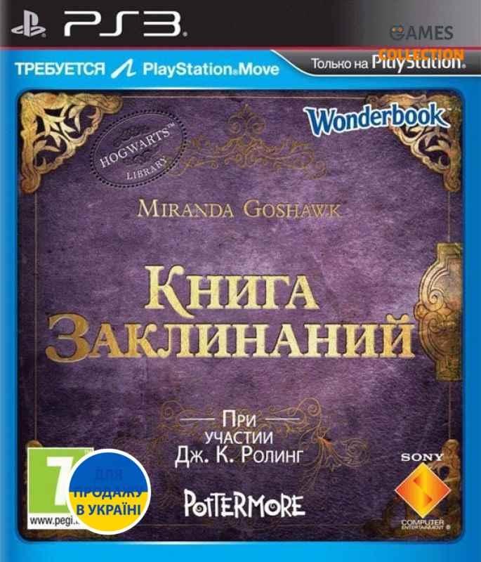 Wonderbook: Книга заклинаний (PS3) (Русская версия)-thumb