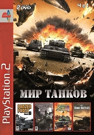 Сборник игр 4в1: Panzer Front-thumb