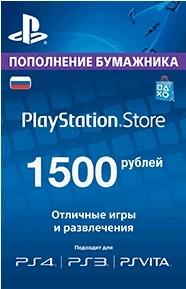 Карта оплаты PlayStation Network 1500 рублей (RU)-thumb