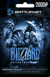Подарочная Карта Blizzard 2000 рублей (Battle.net)-thumb