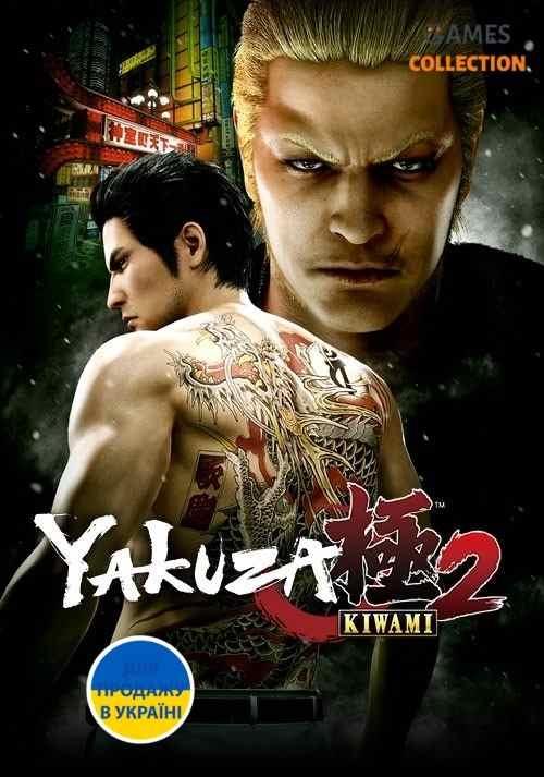 Yakuza Kiwami 2 (PC) КЛЮЧ-thumb