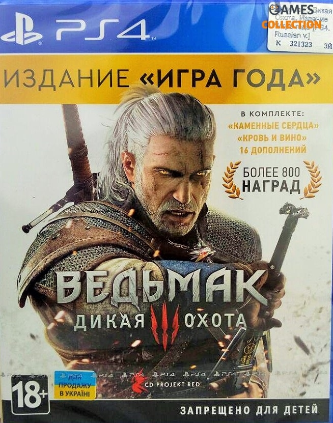 Ведьмак 3 Дикая охота Game of the Year Edition (PS4)-thumb