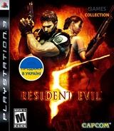 Resident Evil 5 (PS3) Б/У-thumb